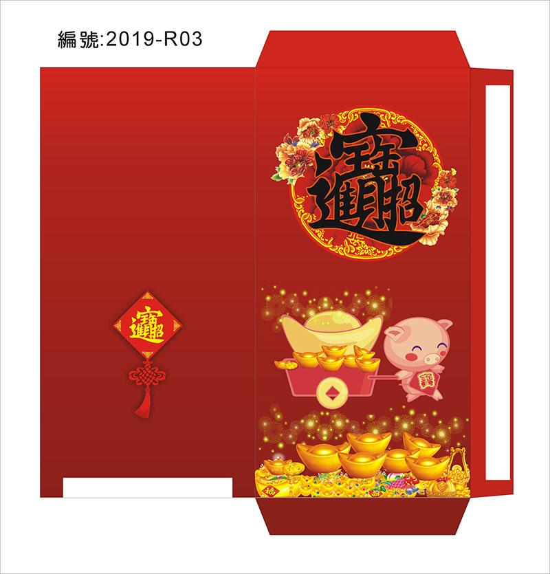 2019 豬年-彩色紅包袋印刷 (平蓋、圓形蓋)價格表+免費套用設計公版圖庫   ↑ 2019 豬年 彩色紅包袋(100P銅版紙、平蓋、圓形蓋)價格表 數十款免費公版圖套用,可印上個人公司廣告。 500個即可製作,也可以個人公司設計私版印刷。 正常紅包袋(中式/平蓋)尺寸:寬90x高180mm,也可做小紅包袋尺寸: 95x150mm (樂透彩紅包袋),價格跟正常紅包袋相同。 *圓形蓋紅包袋無法做小尺寸紅包袋,除非客戶要另開新刀模。 製作說明: 1.