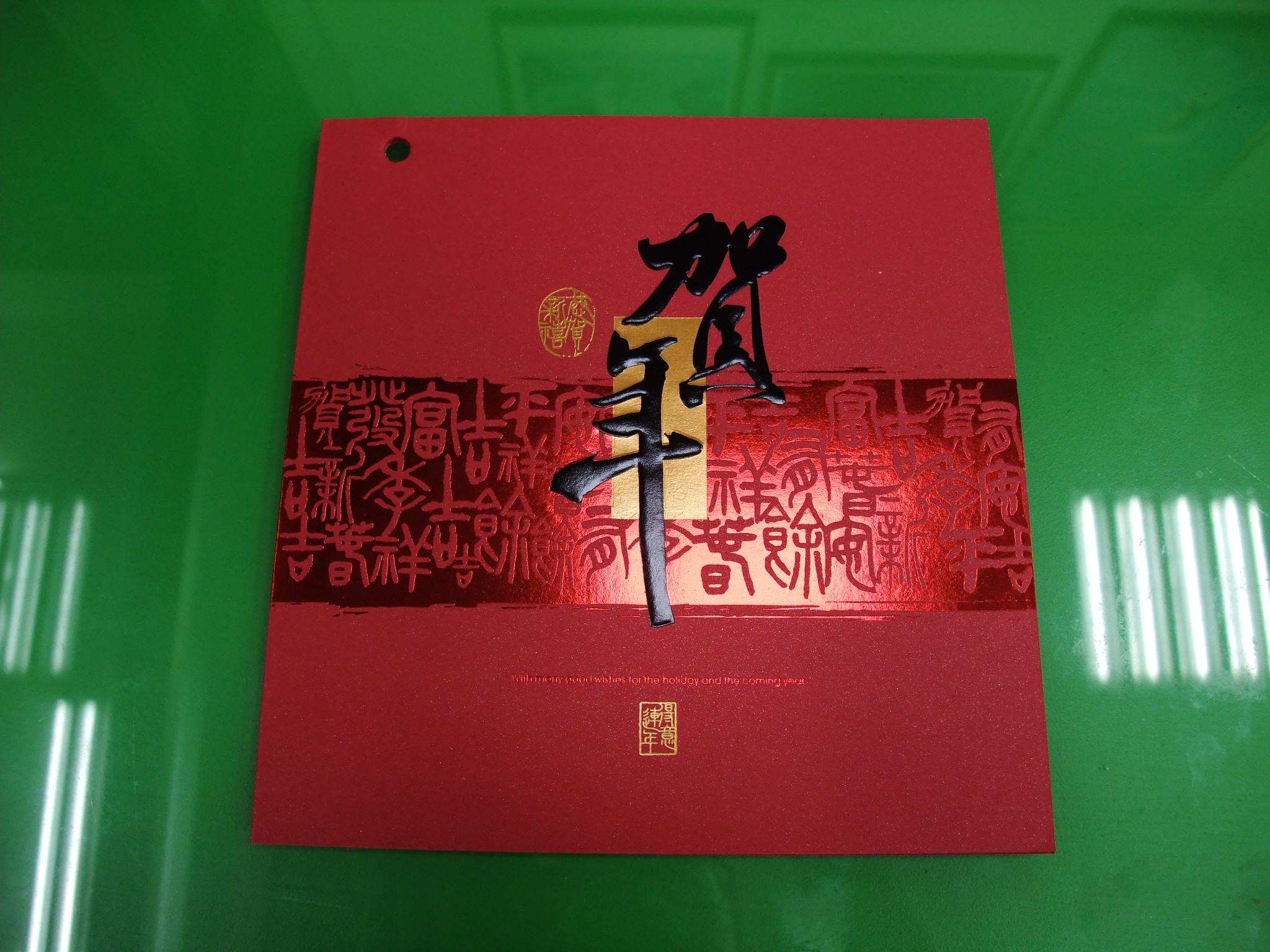 > 2017-大明-鸡年贺年卡